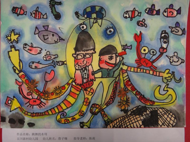 """2012""""海洋,人类的家园""""上海幼儿体验式绘画比赛-成"""